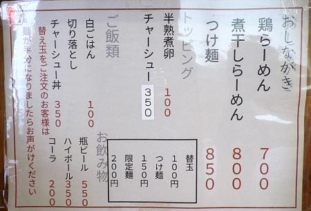 丸山製麺所 メニュー(2019年9月)