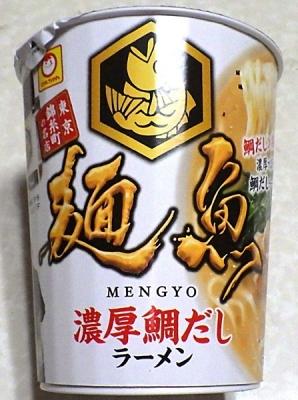 10/7発売 麺魚 濃厚鯛だしラーメン