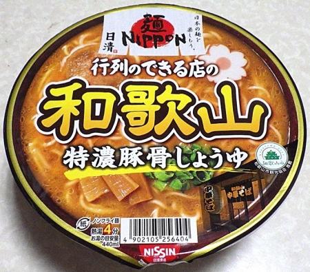 8/26発売 麺NIPPON 和歌山特濃豚骨しょうゆ