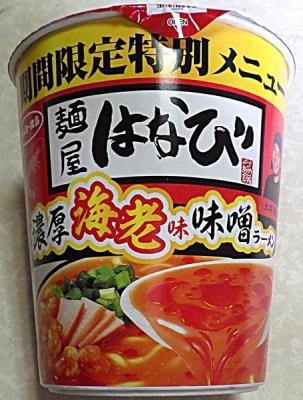 1/21発売 麺屋はなび 濃厚海老味 味噌ラーメン