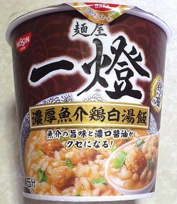 10/1発売 麺屋一燈 濃厚魚介鶏白湯飯