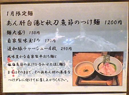 麺と心 7 あん肝白湯と秋刀魚節のつけ麺(メニュー紹介)