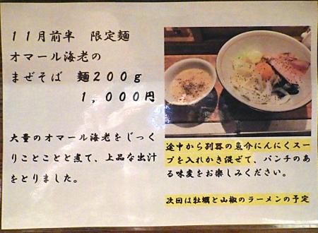 麺と心 7 オマール海老のまぜそば(メニュー紹介)