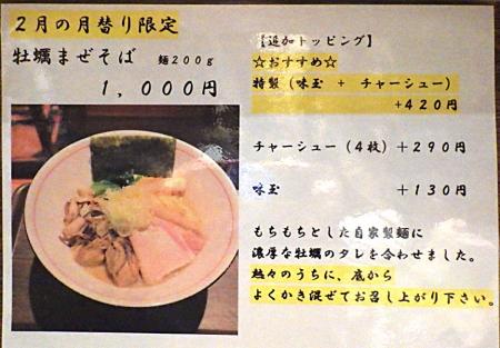 麺と心 7 牡蠣まぜそば(メニュー紹介)