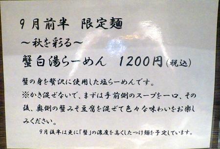 麺と心 7 ~秋を彩る~ 蟹白湯らーめん(メニュー紹介)