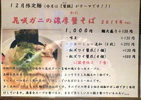 麺と心 7 花咲ガニの濃厚蟹そば 2019年ver.(メニュー紹介)
