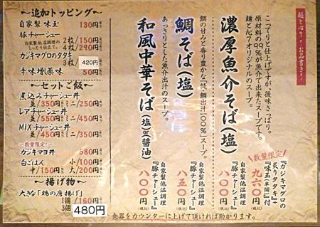 麺と心 7 メニュー(2019年12月)