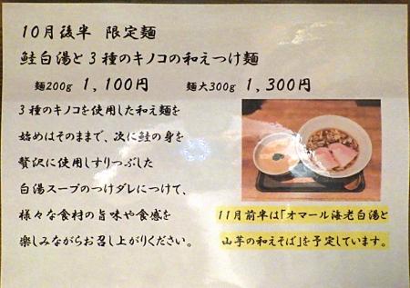 麺と心 7 鮭白湯と3種のキノコの和えつけ麺(メニュー紹介)