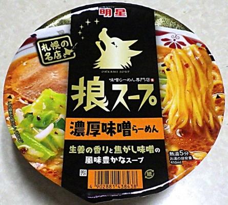 1/6発売 狼スープ 濃厚味噌らーめん(2020年)