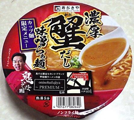 11/25発売 鬼そば藤谷 濃厚蟹だし味噌らぁ麺(2019年11月)