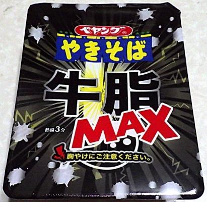 10/28発売 ペヤング 牛脂MAXやきそば