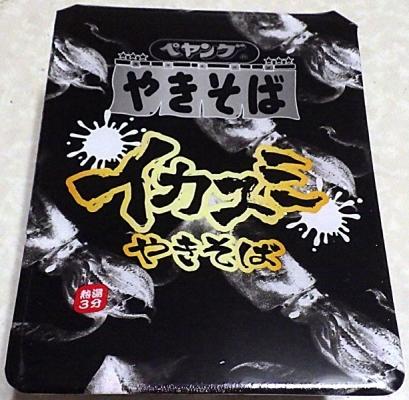 10/7発売 ペヤング イカスミやきそば(2019年)