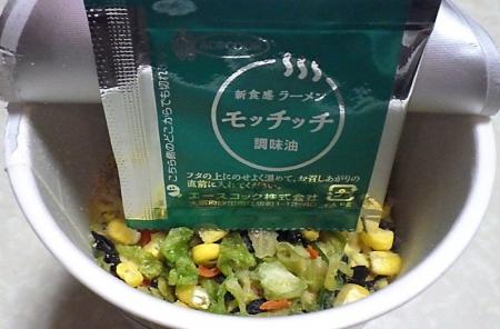 10/7発売 ラーメンモッチッチ 野菜タンメン(内容物)