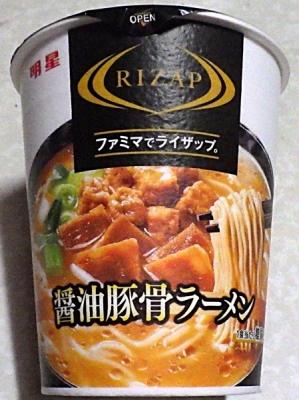 11/26発売 RIZAP 醤油豚骨ラーメン(2019年)