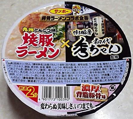 1/20発売 サンポー 焼豚ラーメン×初代秀ちゃん