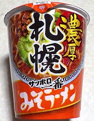 10/14発売 サッポロ一番 みそラーメン 濃厚札幌