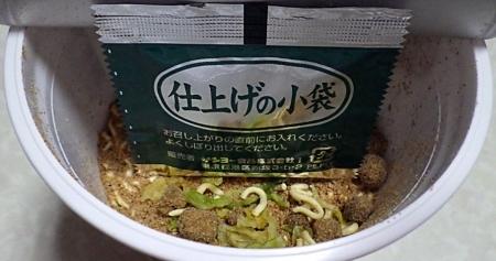 10/14発売 サッポロ一番 みそラーメン 濃厚札幌(内容物)