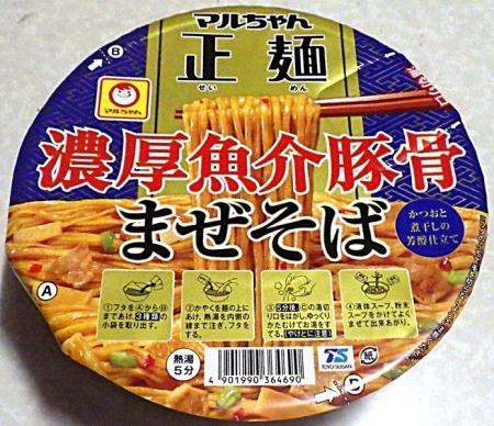 11/4発売 マルちゃん 正麺 カップ 濃厚魚介豚骨まぜそば