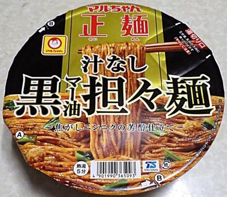 1/13発売 マルちゃん 正麺 カップ 汁なし黒マー油担々麺