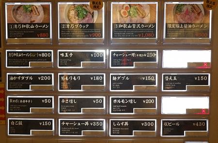 和 dining 清乃 なんばラーメン一座店 券売機