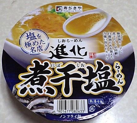 10/14発売 町田汁場 しおらーめん進化 煮干塩らーめん