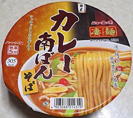 9/16発売 凄麺 カレー南ばんそば