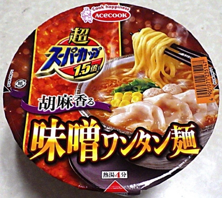 1/6発売 (コンビニ限定)超スーパーカップ1.5倍 胡麻香る味噌ワンタン麺