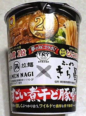 11/11発売 TRY20周年企画 凪×きら星 すごい煮干ど豚骨