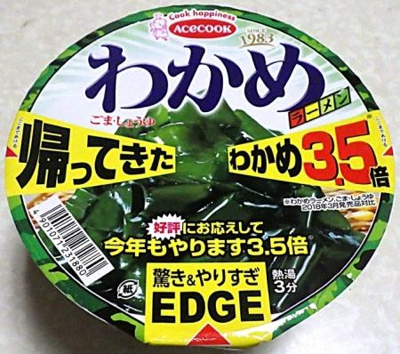 6/17発売 EDGE×わかめラーメン 帰ってきたわかめ3.5倍
