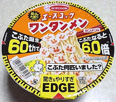 6/17発売 EDGE×ワンタンメン タンメン味 こぶた誕生60thでこぶたなると6.0倍