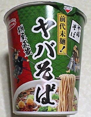 11/19発売 麺屋武蔵×かんだやぶそば 前代未麺! ヤバそば
