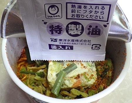9/24発売 野菜たっぷり 旨辛味噌タンメン(内容物)