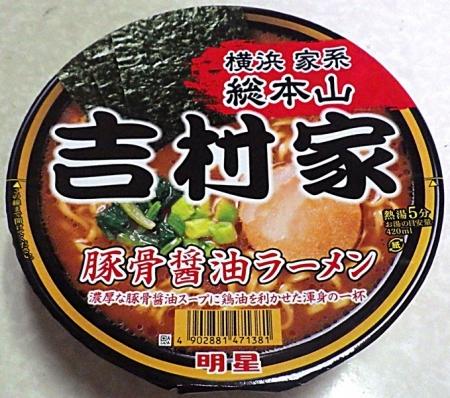 12/3発売 横浜 家系総本山 吉村家 豚骨醤油ラーメン