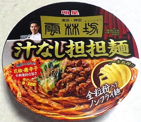 9/3発売 雲林坊 汁なし担担麺