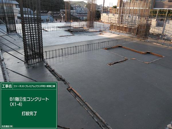 2019/10/04 コンクリート打設完了