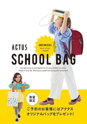 schoolbag2021
