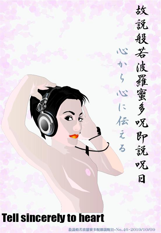 46故説般若波羅蜜多呪即説呪日