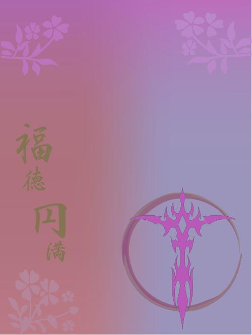 01福徳円満