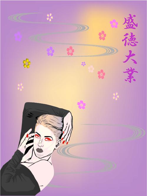 04盛徳大業