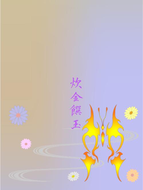 06炊金饌玉