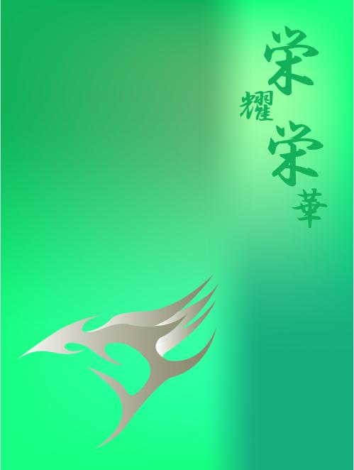 09栄耀栄華