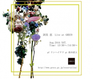 2019_8_24kotomimegumi001.jpg