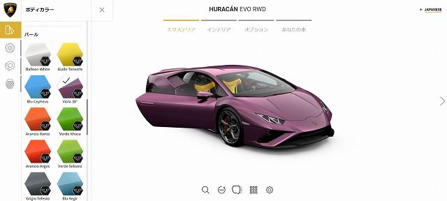 ウラカンEVO RWDカーコンフィギュレーション (1)