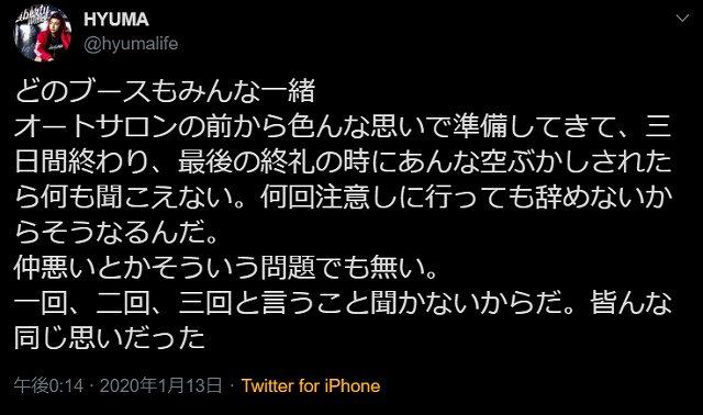 諸星一家オートサロン2020喧嘩4 (2)