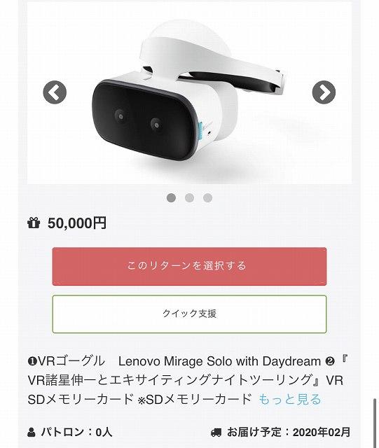諸星伸一VR (5)