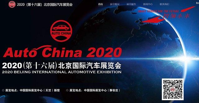 北京モーターショー20204コロナウィルス延期 (2)