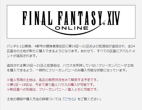 FF14 5.1 土地追加