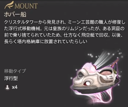 FF14 ホバー船 マウント 覚醒編