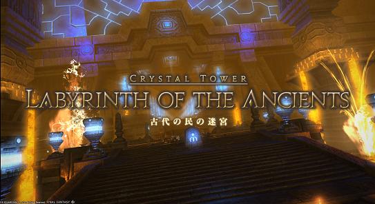 FF14 クリスタルタワー 古代の民の迷宮