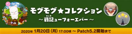 FF14 モグモグ★コレクション ~戦記ューフォーエバー~